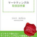 【Amazon Kindle KDPで出版】とても簡単なので、ひとり起業家にはおススメです。