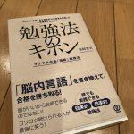 勉強法のキホン(尾崎智史氏著)に学ぶビジネスマンの心得。